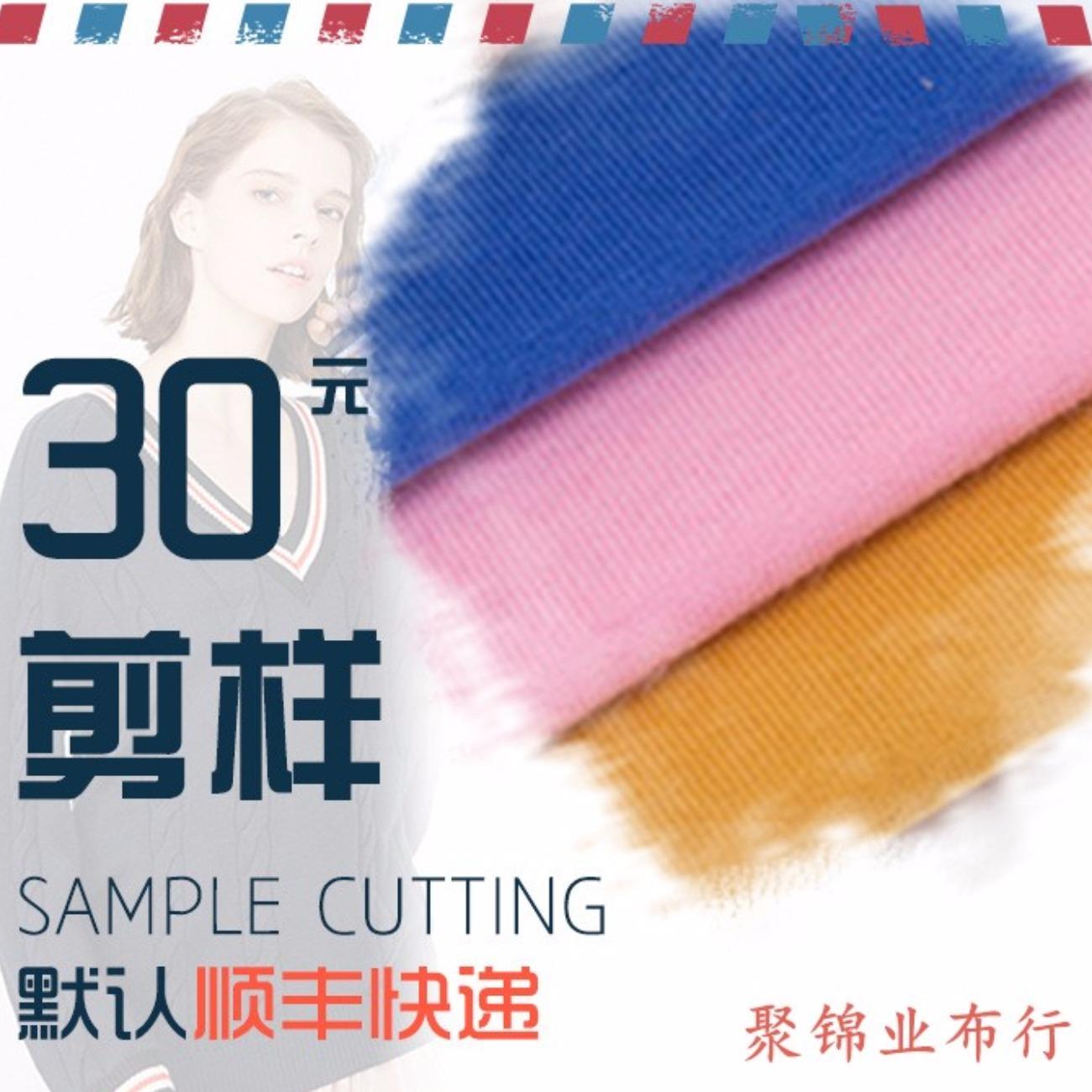 聚锦业布行针织面料 全棉面料 剪版 样版布 码样 差价 剪样专用链接