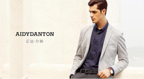 【愛迪丹頓男裝品牌】 用平民的價格,穿國內一流服裝