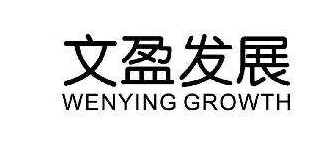 WENYING文盈
