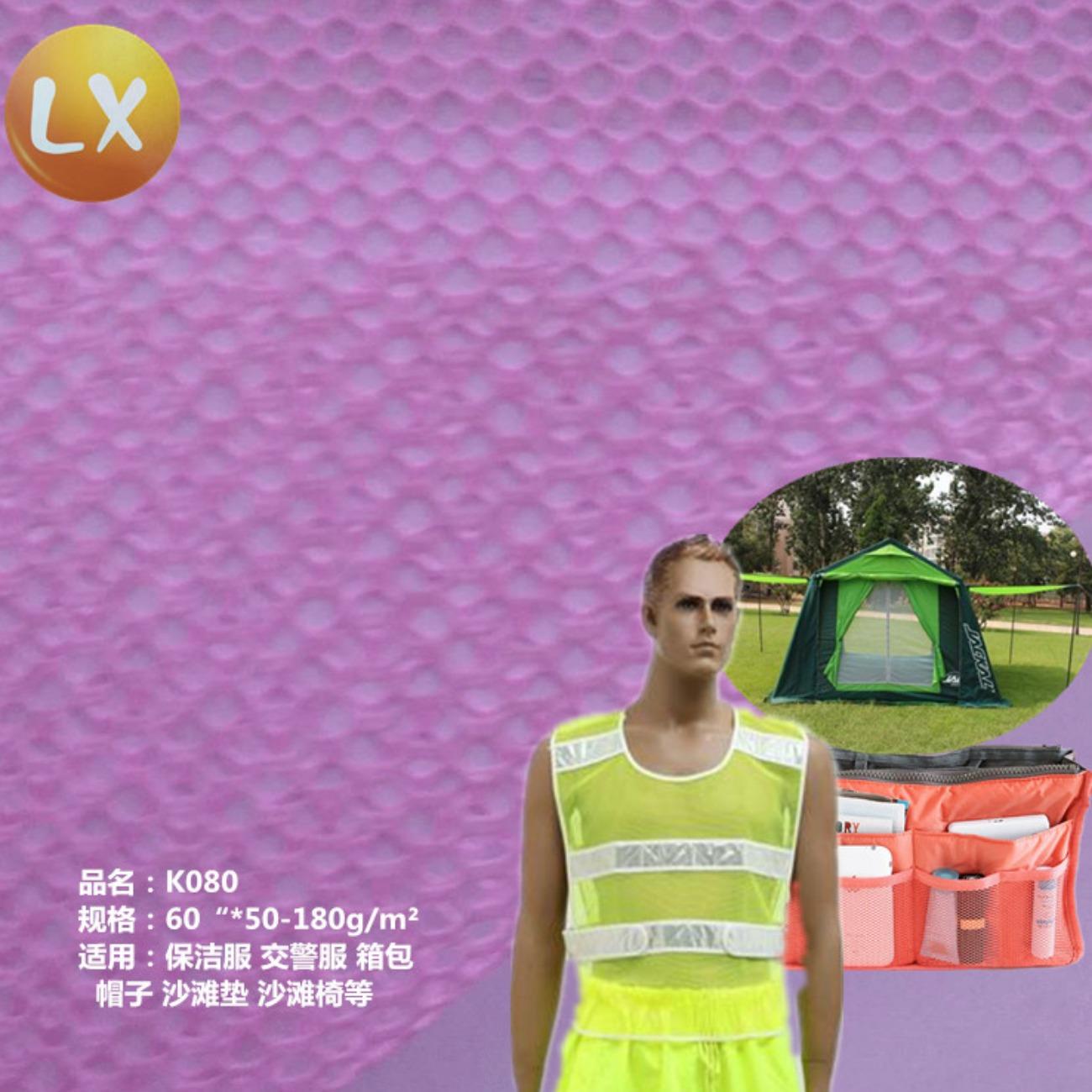 优质经编网布箱包里布沙滩垫洗衣袋面料K080