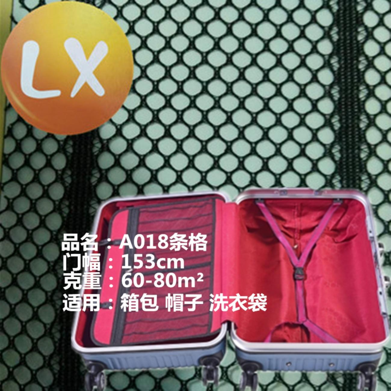 优质经编条纹六角箱包里布专用无弹硬手感A018