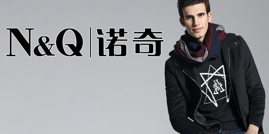 【诺奇男装品牌】让时尚没有距离
