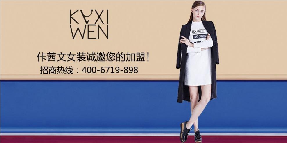 KAXIWEN佧茜文女装品牌