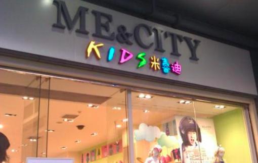 米喜迪童装品牌
